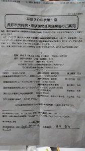 第一回長野市民病院・保険薬局連携会に参加しました