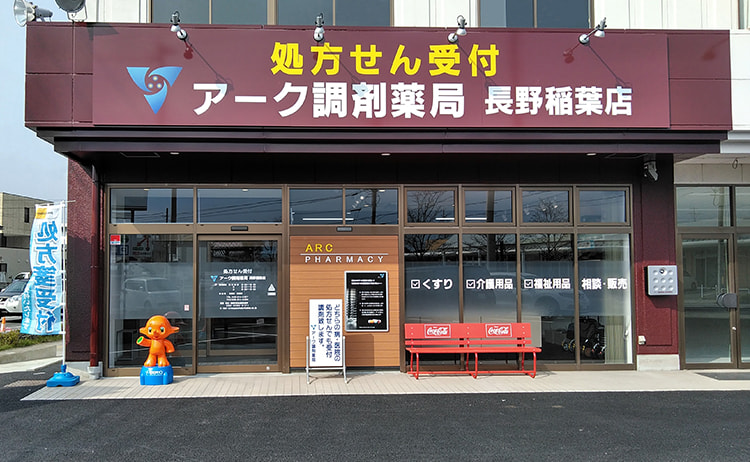 アーク調剤薬局 長野稲葉店