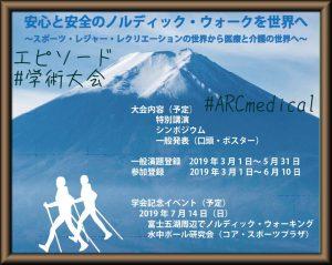 【告知】第8回日本ノルディック・ウォーク学会 学術大会