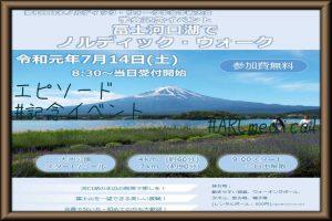 【お知らせ】7/14(土)学会記念イベント