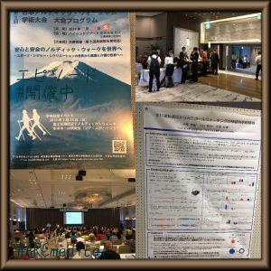 第8回日本ノルディック・ウォーク学術大会