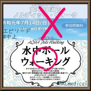【富士河口湖でノルディック・ウォーク】⠀中止のお知らせ