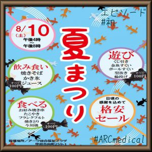 夏祭り 8月10日(土) アーク総合福祉プラザ