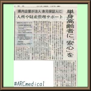 結虹の杜 山梨日日新聞掲載